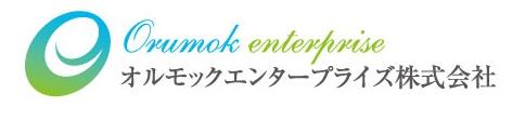 オルモックエンタープライズ株式会社